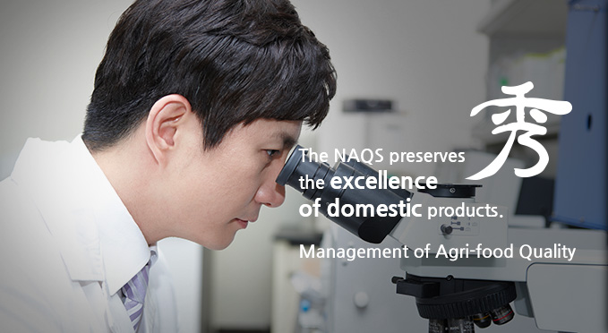The NAQS preserves the excellence of domestic products. Management of Agri-food Quality