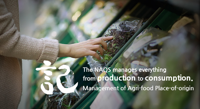 The NAQS manages everything from production to consumption. Management of Agri-food Place-of-origin