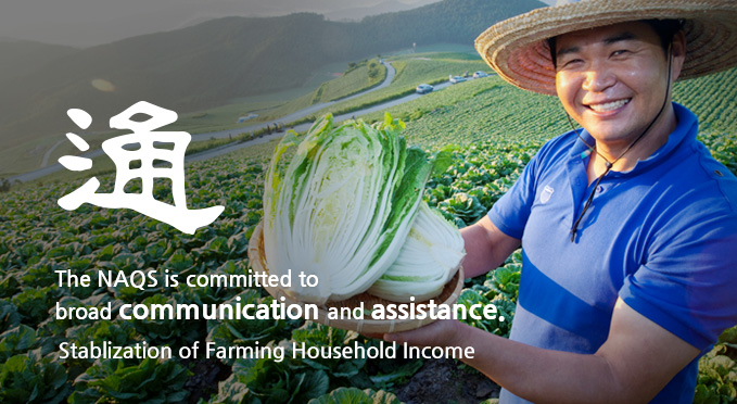 The NAQS is committed to broad communication and assistance. Stablization of Farming Household Income